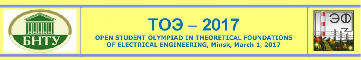 Open Student Olympiad in Theoretical Foundations of Electrical Engineering